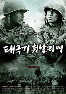 220px-taegukgi_film_poster