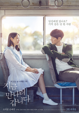 Be_With_You_(2018_film)
